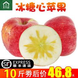 新疆 阿克苏冰糖心苹果果径约80mm以上8斤