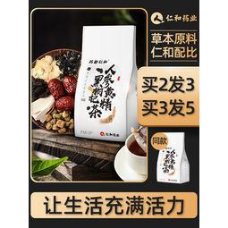 白菜价:仁和药业 人参黄精黑枸杞茶 4g*30袋