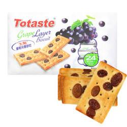 Totaste 土斯 夹层饼干 360g*8件