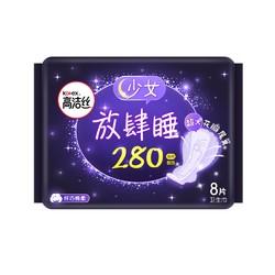聚划算百亿补贴:kotex 高洁丝 夜用放肆睡 280mm 8片