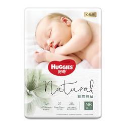 限新客、PLUS会员:HUGGIES 好奇心钻装系列 纸尿裤 NB 66片