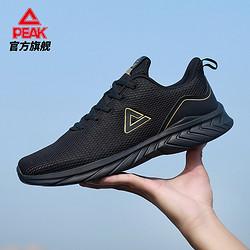 PEAK 匹克 DH120277 男士网面透气运动鞋