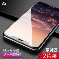 GUSGU 古尚古 iPhone12系列 钢化膜 两片装