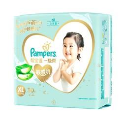 Pampers 帮宝适 敏感肌纸尿裤 XL30片