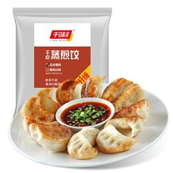 千味央厨 玉米猪肉蒸煎饺 1kg(共50只)