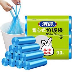 洁成 垃圾袋 90只 50cm*60cm*3卷