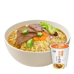 He Chu 和厨 非油炸公仔面 咖喱牛肉面50g