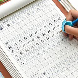 六品堂 小学教材同步楷书描红字帖 分年级(上+下册)+4支铅笔+1个握笔器