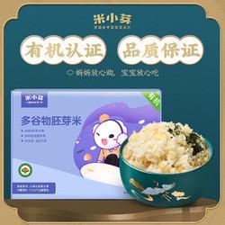 PLUS会员:米小芽 有机胚芽米 30天包月装