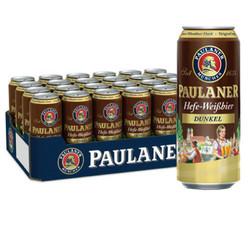 有券的上:PAULANER 保拉纳 黑小麦啤酒 500ml*24听