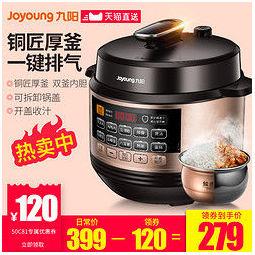Joyoung 九阳 Y-50C81 电压力锅 5L 金色