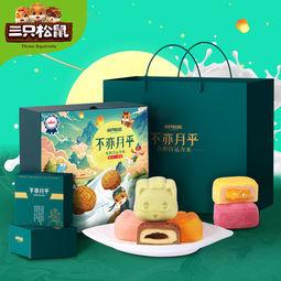 三只松鼠 鼠芝味月饼 中秋节礼盒 8只/480g