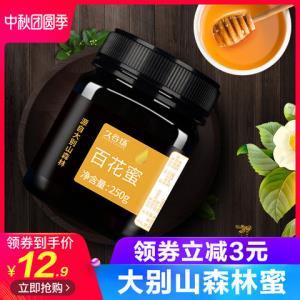 久谷场百花蜜纯净纯正土取蜂巢蜜蜂蜜250g