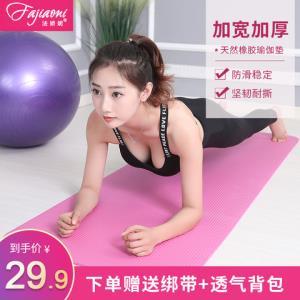 瑜伽垫初学者女健身防滑垫子地垫家用加宽加长舞蹈垫子儿童练功垫