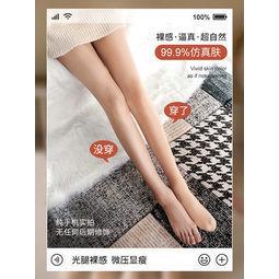 PinCai 品彩 R8002 女士连裤袜 50D