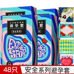 网易严选 Tryfun 春风 安全系列避孕套 48只