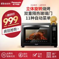 松下电烤箱(Panasonic)NB-HM3810 38升大容量家用上下独立温控多功能烧烤机烤箱家用